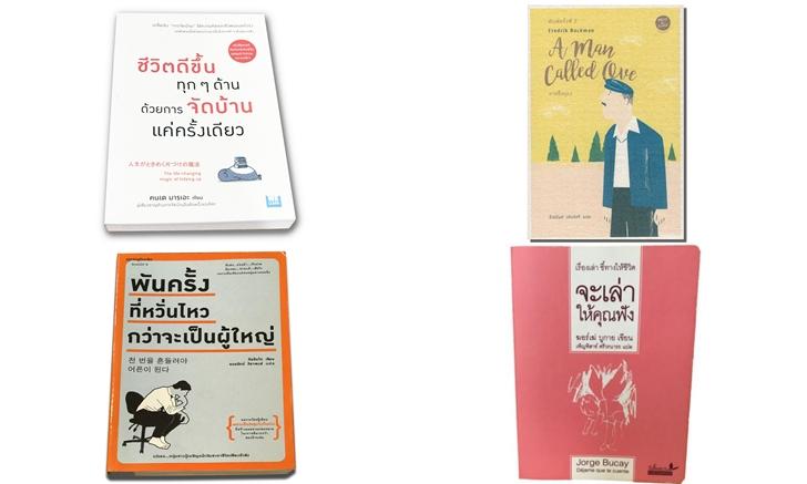 หนังสือสี่เล่ม อ่านเพื่อสร้างกำลังใจให้กับหัวใจของคุณ