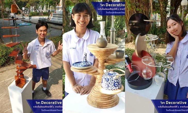 """""""ผลงานออกแบบชั้นวางของ"""" ของเด็ก มัธยม 5 สาธิตมหาวิทยาลัยศิลปากร สวยอย่างมือโปร"""