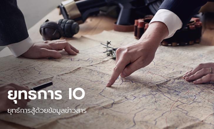 ไอโอ (IO) หรือ Information Operation คืออะไร แล้วมันคือกลยุทธ์ทางสงครามแบบไหน?