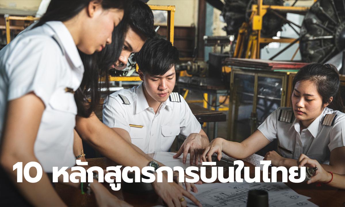 รวม 10 หลักสูตร การบินน่าเรียนในประเทศไทย สำหรับคนที่สนใจจะติดปีก