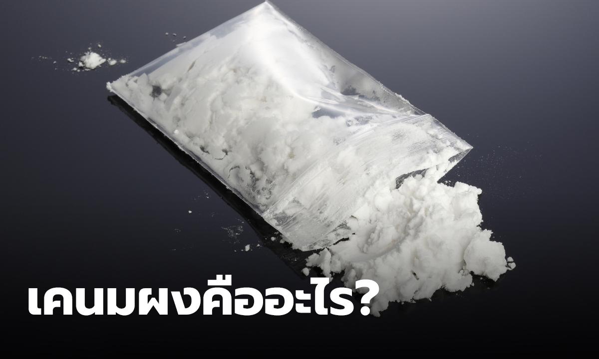 """""""เคนมผง"""" คืออะไร มีส่วนผสมอะไร ทำให้เป็นอะไร ยานรกที่แพร่ระบาดในไทยช่วงนี้"""