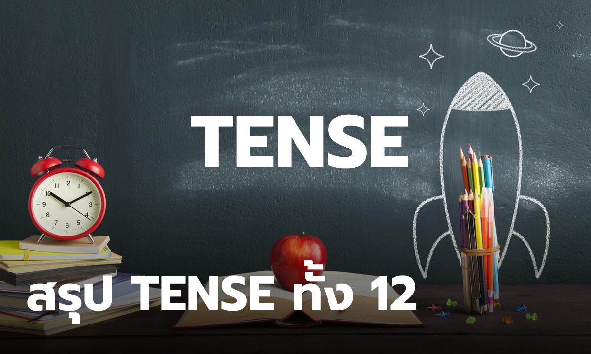 สรุป Tense ทั้ง 12 ใช้ยังไง โครงสร้างประโยคของแต่ละ Tense เป็นอย่างไรบ้าง