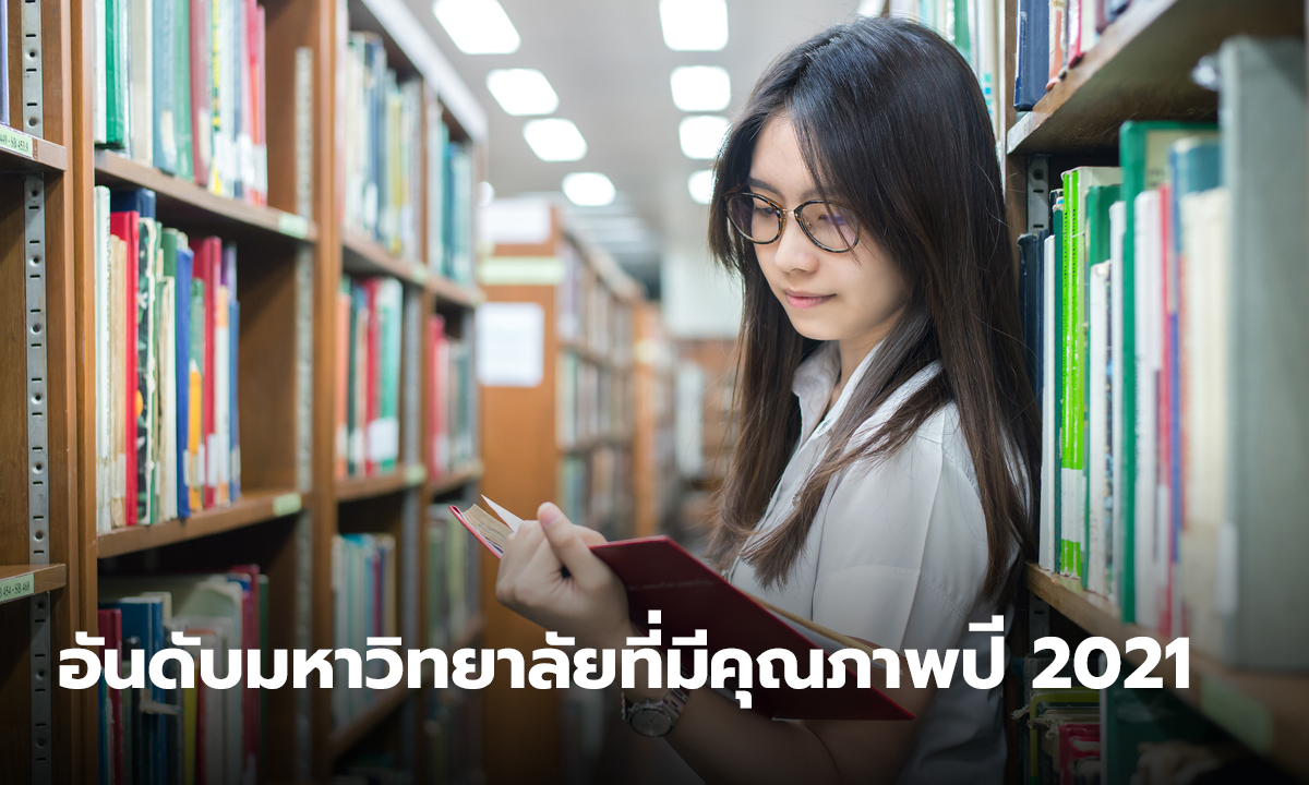 มาแล้ว! อันดับมหาวิทยาลัยที่มีคุณภาพด้านการสอนที่ดีที่สุดประจำปี 2021 ของไทย