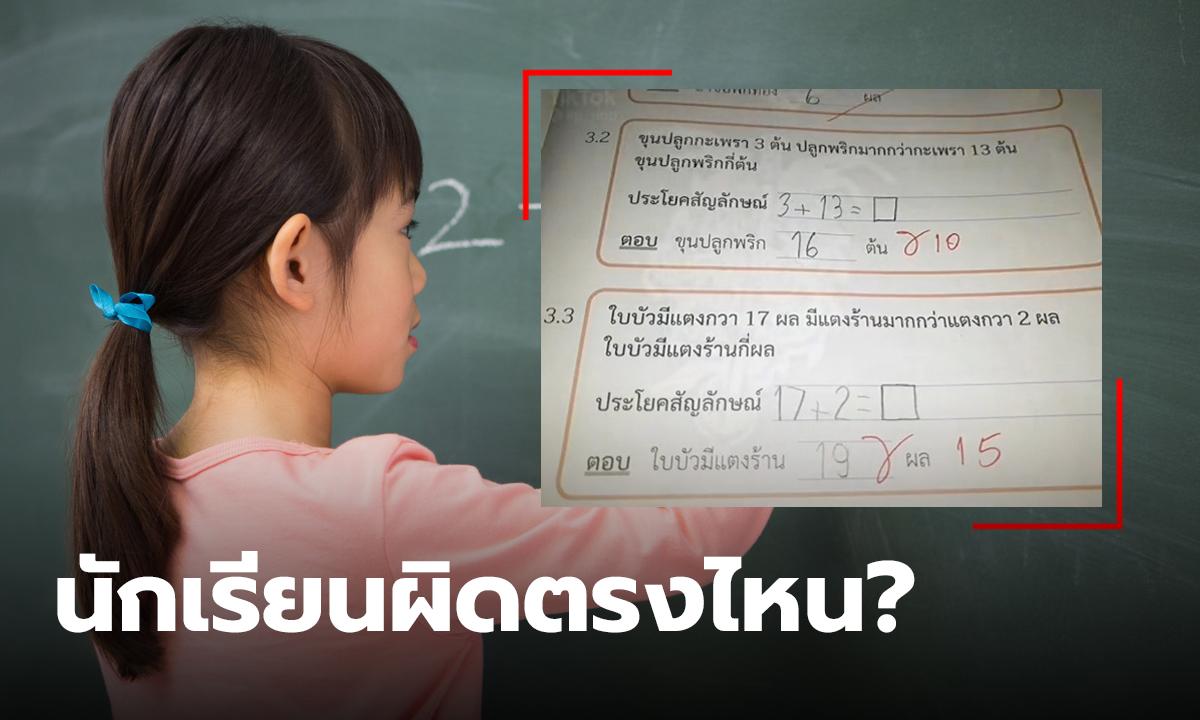 ดราม่าโจทย์วิชาคณิตศาสตร์การบวกเลข นักเรียนตอบถูกครูบอกว่าผิด สรุปใครผิด