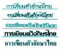 ย้อนรอยศาสตร์อักษรไทย