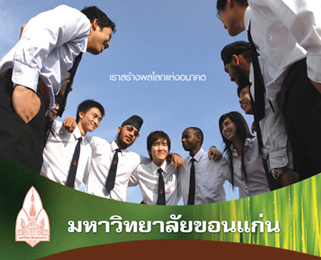 มหาวิทยาลัยขอนแก่น คัดเรียนปริญญาโทรัฐศาสตร์