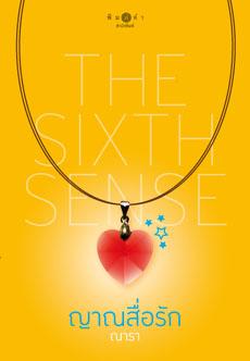 ญาณสื่อรัก (The Sixth Sense)