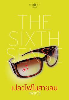 เปลวไฟในสายลม (The Sixth Sense)