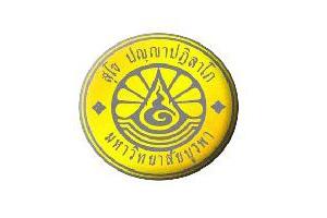 มหาวิทยาลัยบูรพา คัดเรียนปริญญาโท-เอก