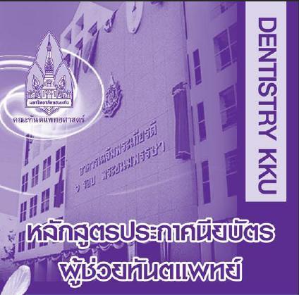 มหาวิทยาลัยขอนแก่น คัดเรียนผู้ช่วยทันตแพทย์