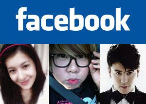 facebook ดารา นักร้อง คนดัง มากมาย 2