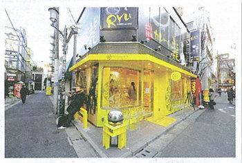 จากฮาราจูกุ ถึงCat Street แหล่งแฟชั่้นของคนวัยมันส์