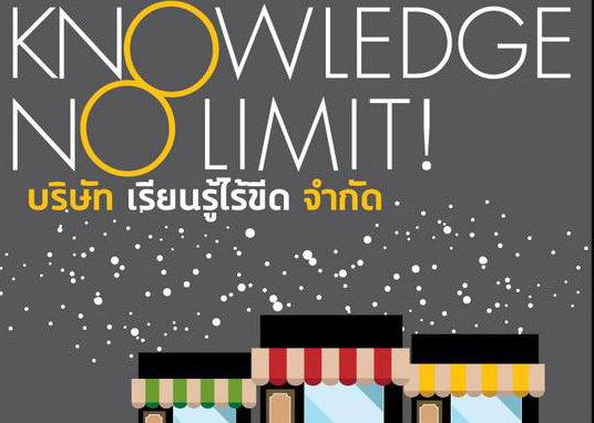 ทุนโครงการ KNOWLEDGE NO LIMIT!