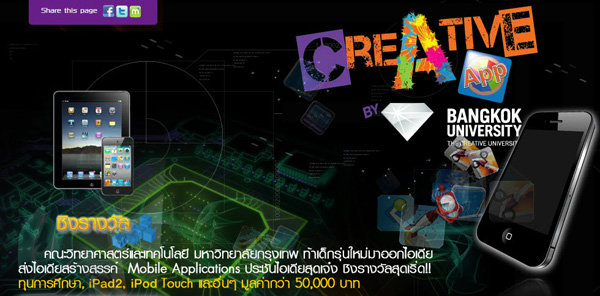 Creative APP  ชิงทุนการศึกษา มูลค่ากว่า 5 แสนบาท