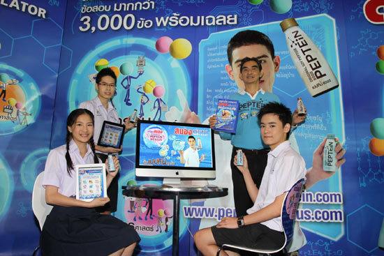 Peptien Genius Exam Simulator 2012