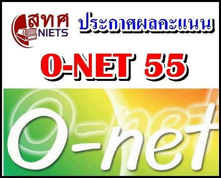 สทศ. ประกาศผล O-NET 55 แล้ว!!
