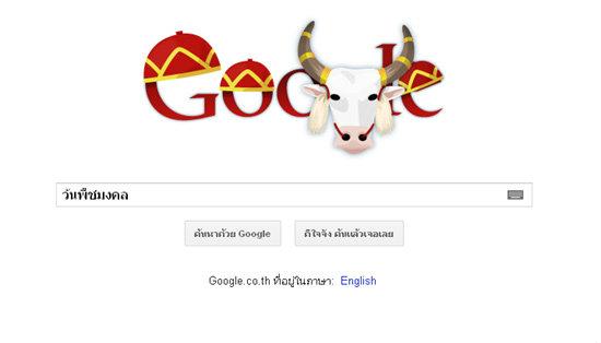 logo google วันพืชมงคล
