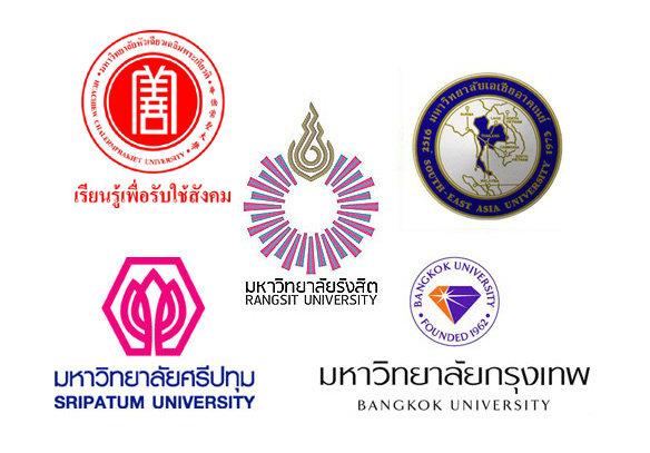 รวมเว็บไซต์มหาวิทยาลัยเอกชนทั่วประเทศ