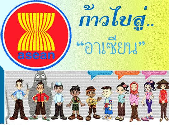 ผลวิจัยจุฬาฯชี้ บุคคลากรการศึกษาไทย 80% รู้เรื่องอาเซียนน้อย