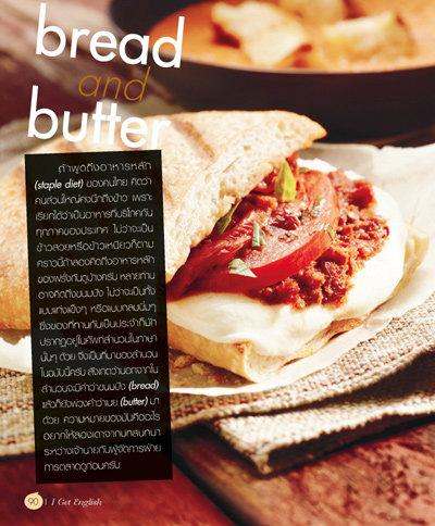 ฝรั่งพูดคนไทยงง : Bread and butter