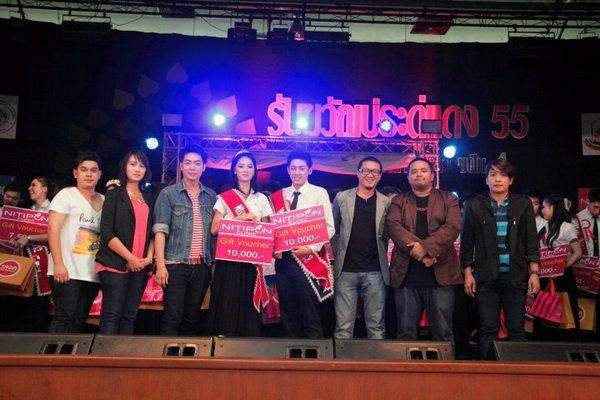 Mr&Miss ประดู่แดง (พระนครเหนือ) ประจำปี 2555