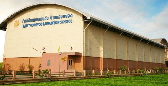 โรงเรียนแบดมินตันบ้านทองหยอด ศูนย์สร้างนักแบดมินตันไทย