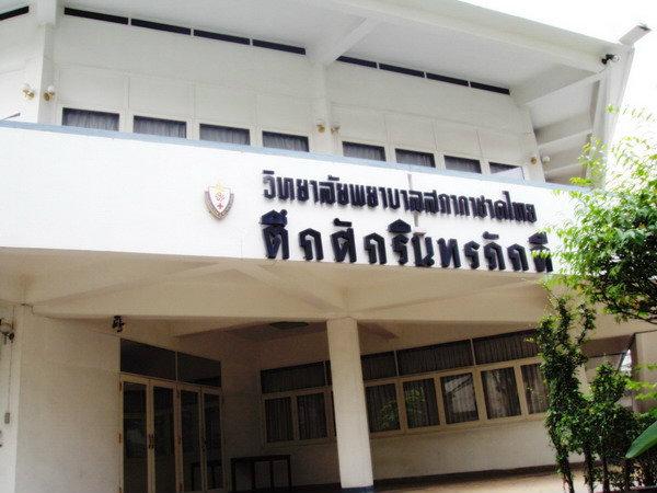 พยาบาลสภากาชาดไทย คัดนักเรียนม.ปลายรับทุน 90 คน