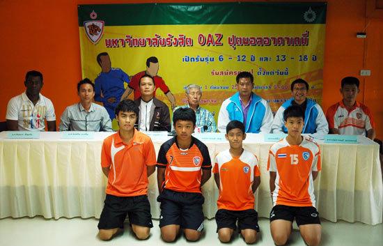 ตั้งศูนย์ฝึกฟุตบอล RSU Football Academy