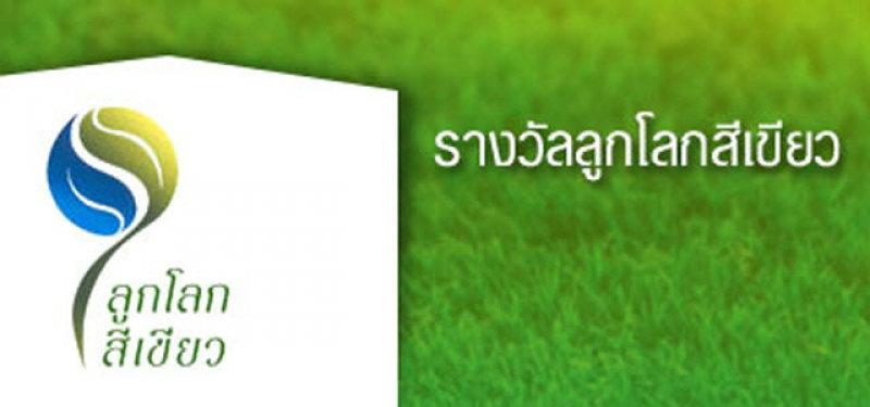 รางวัลลูกโลกสีเขียว ปี 55 เชิดชูผู้อนุรักษ์สิ่งแวดล้อม