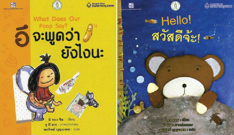 เทคนิคสอนเด็กๆ อ่าน 2 ภาษา