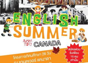 โครงการทัศนศึกษา 28 วัน ณ แวนคูเวอร์ ประเทศแคนาดา พร้อมเที่ยว PLAYLAND