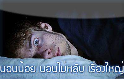 นอนน้อย นอนไม่หลับ เรื่องใหญ่กว่าที่คิด 2