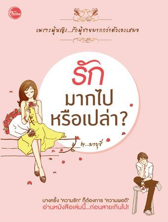รัก... มากไปหรือเปล่า ?