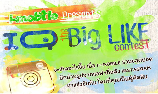 i-mobile เปิดแคมเปญ IQ the Big LIKE Contest