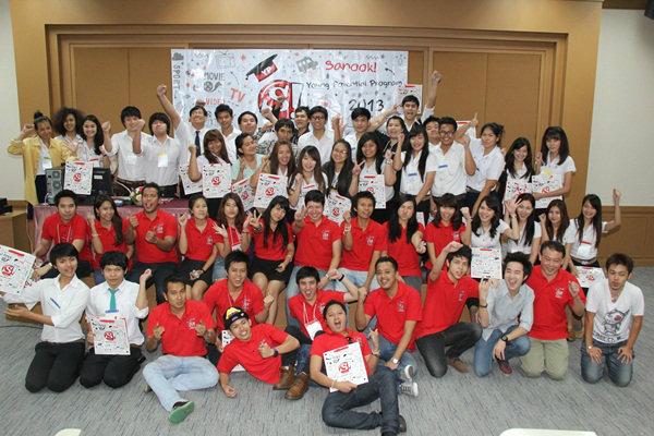 Sanook! Young Potential Program 2013 โครงการดีๆ ที่สร้างงานให้กับนักศึกษาจบใหม่