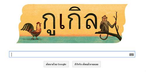 Google เปลี่ยนภาพ Doodle เนื่องในวันภาษาไทยแห่งชาติ