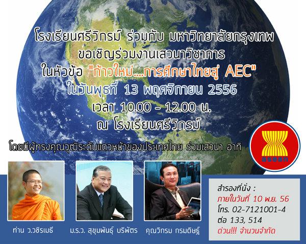 ก้าวใหม่....การศึกษาไทยสู่AEC