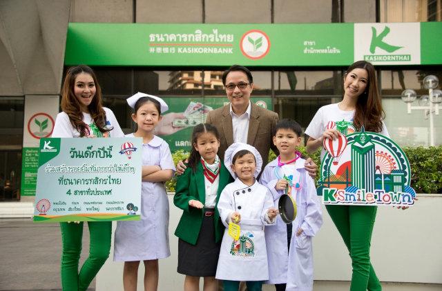 กสิกรไทยจัดกิจกรรมวันเด็กให้ความฝันของเด็ก ๆ ทุกคนเป็นจริงได้