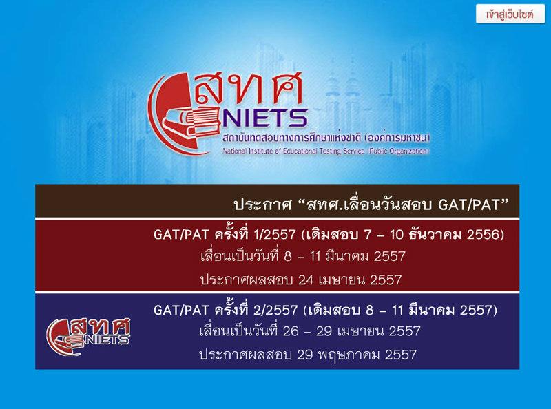 สทศ. เลื่อนวันสอบ GAT/PAT 2557