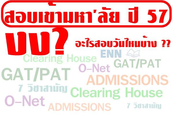 รวมปฏิทินการสอบคัดเลือกเข้ามหาวิทยาลัย ประจำปี 57 (  GAT/PAT  O-Net  Clearinghouse  Admissions )
