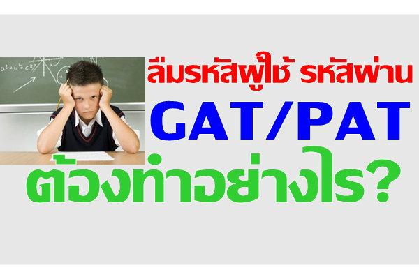 ลืมรหัสผู้ใช้ รหัสผ่าน GAT/PAT ต้องทําอย่างไร?