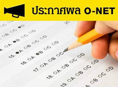 สทศ. ประกาศผลสอบ O-NET ม.6 แล้ว
