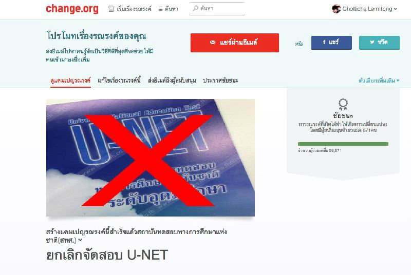 เครือข่ายนักศึกษาฯ ขอบคุณพลังคนไทยต้านU-NET ชี้เป็นบทเรียนสำคัญต่อ สทศ.