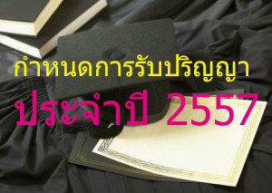 กำหนดการรับปริญญาของมหาวิทยาลัยต่างๆ ประจำปี 2557