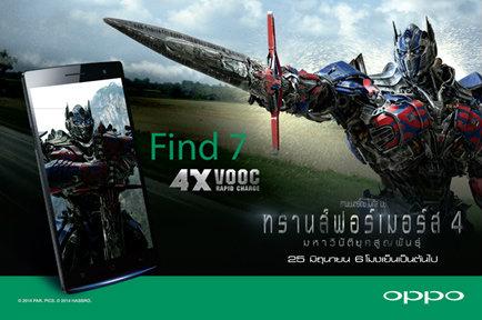ยิ่งใหญ่ สมการรอคอย!!! Transformers 4 และ OPPO Find 7