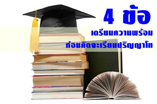 4 ข้อ เตรียมความพร้อมก่อนคิดจะเรียนปริญญาโท