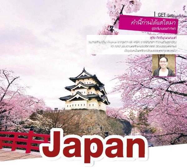 คำนี้ท่านได้แต่ใดมา : Japan