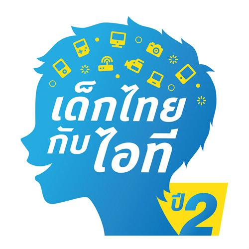 โครงการเด็กไทยกับไอที ปี 2