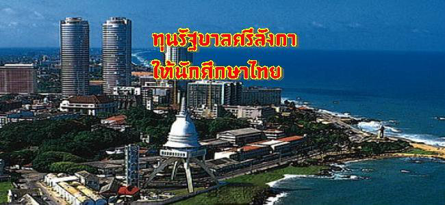 รัฐบาลศรีลังกาขยายเวลามอบทุนเรียนต่อให้นักศึกษาไทย