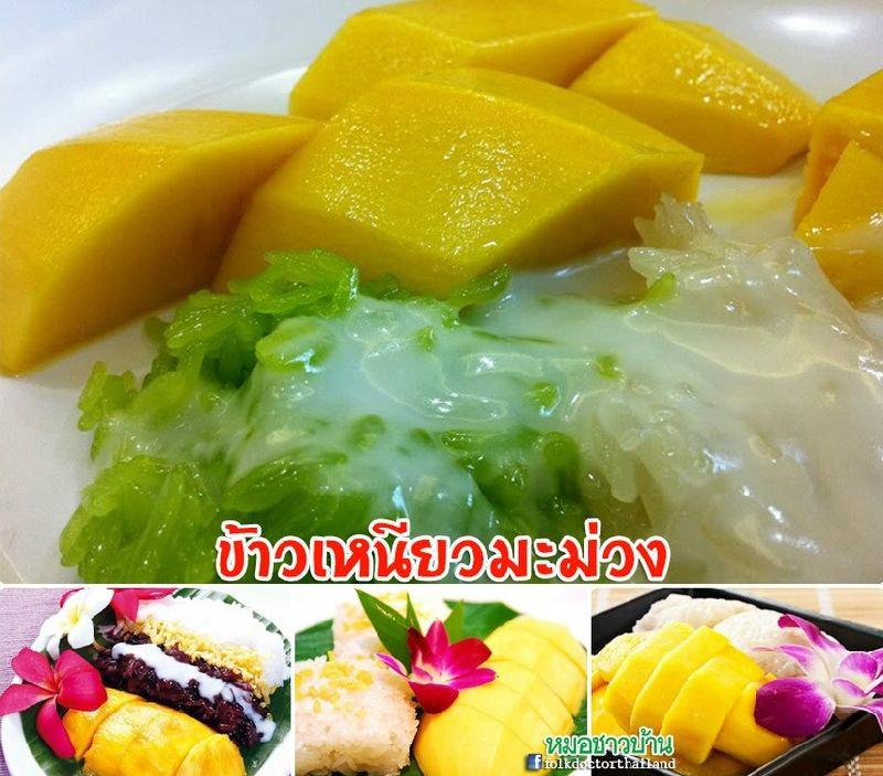 7 เคล็ดลับ...กินข้าวเหนียวมะม่วงให้อร่อยและสุขภาพดี
